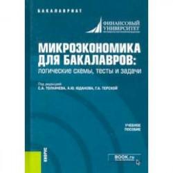 Микроэкономика для бакалавров: логические схемы, тесты и задачи. Учебное пособие