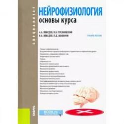 Нейрофизиология. Основы курса. Учебное пособие