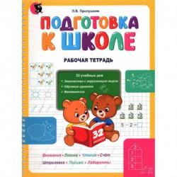 Подготовка к школе. Рабочая тетрадь. Учебное наглядное пособие для дошкольников