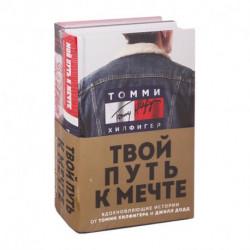 Твой путь к мечте. Вдохновляющие истории от Томми Хилфигера и Джилл Додд. (комплект из 2 кн.).