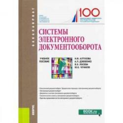 Системы электронного документооборота. (Бакалавриат). Учебное пособие