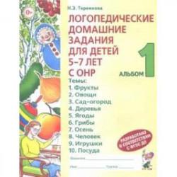 Логопедические домашние задания для детей 5-7 лет с ОНР. Альбом 1. ФГОС ДО