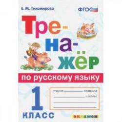 Тренажёр по русскому языку. 1 класс. ФГОС