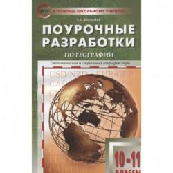 География 10-11класс