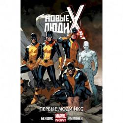 Новые Люди Икс.Первые Люди Икс.Том 1