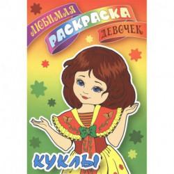 Куклы. Любимая раскраска девочек