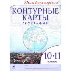 К/к География 10-11кл Учись быть первым! нов.ФГОС