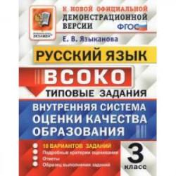 ВСОКО. Русский язык. 3 класс. Типовые задания. 10 вариантов. ФГОС