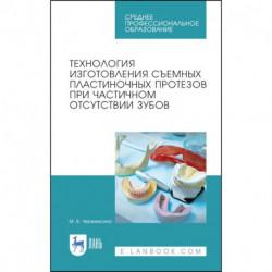 Технология изготовления съемных пластиночных протезов при частичном отсутствии зубов. Учебное пособ
