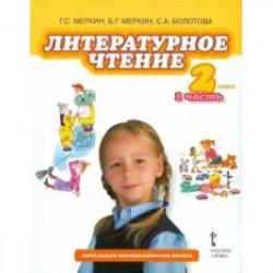 Литературное чтение. 2 класс. Учебник в 2-х частях. Часть 1. ФГОС