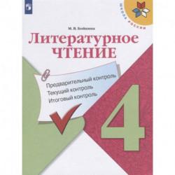 Литературное чтение. 4 класс. Предварительный контроль. Текущий контроль. Итоговый контроль. Учебное пособие для