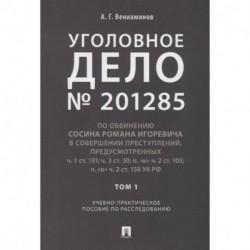 Уголовное дело № 201285. Том 1. Учебно-практическое пособие по расследованию