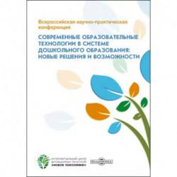Всероссийская научно-практическая конференция 'Современные образовательные технологии в системе дошкольного