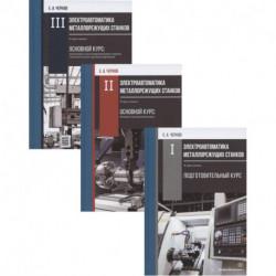 Электроавтоматика металлорежущих станков: Том I. Подготовительный курс. Том II. Основной курс: базовая