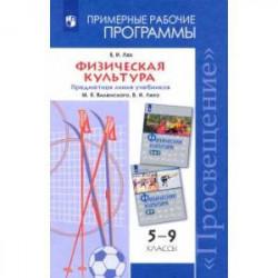 Физическая культура 5-9 класс  [Рабочие программы]