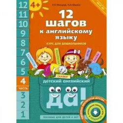 12 шагов к английскому языку. Курс для детей 4 лет. Часть 4. ФГОС ДО