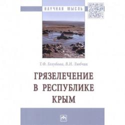 Грязелечение в Республике Крым. Монография