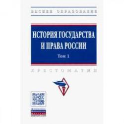 История государства и права России. В 3 томах. Том 1