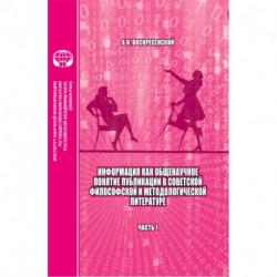 Информация как общенаучное понятие публикации в советской философской и методологической. Часть 1