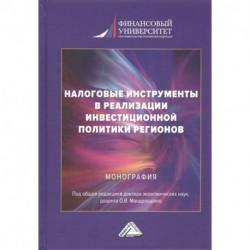 Налоговые инструменты в реализации инвестиционной политики регионов. Монография