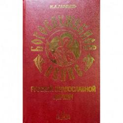 Богослужебное пение Русской Православной Церкви. В 2-х томах