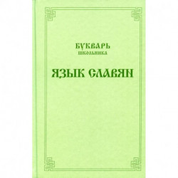 Букварь школьника. Язык славян