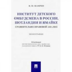 Институт детского омбудсмена в России, Шотландии и Ямайке. Сравнительно-правовой анализ