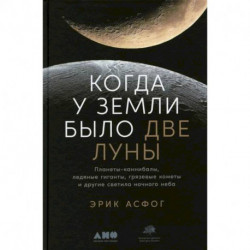 Когда у Земли было две Луны