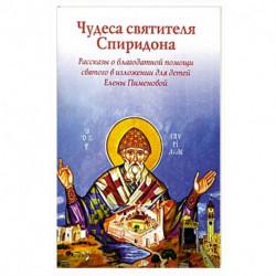 Чудеса святителя Спиридона.Рассказы о святом в изложении Елены Пименовой