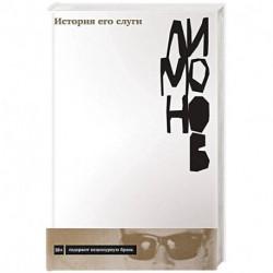 История его слуги. Эдуард Лимонов
