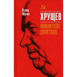 Хрущев. Romanticus sovieticus