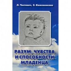 Разум, чувства и способности младенца