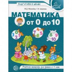 Математика от 0 до 10