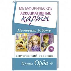 Метафорические Ассоциативные Карты. Методика работы. Внутренний Ребенок