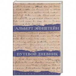 Путевой дневник
