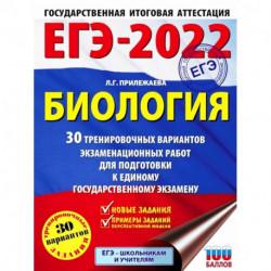 ЕГЭ 2022 Биология. 30 тренировочных вариантов экзаменационных работ для подготовки к ЕГЭ