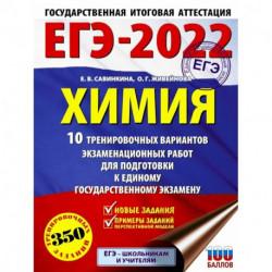 ЕГЭ 2022 Химия.10 тренировочных вариантов экзаменационных работ для подготовки к ЕГЭ