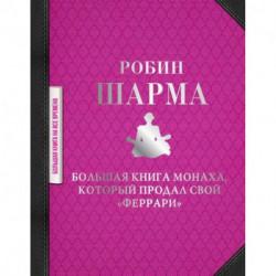 Большая книга монаха, который продал свой 'феррари'