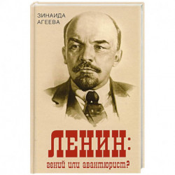 Ленин: гений или авантюрист?