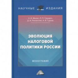 Эволюция налоговой политики России