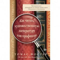 Как читать художественную литературу как профессор. Проницательное руководство по чтению между строк