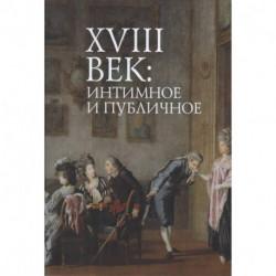 18 век:интимное и публичное в литературе эпохи