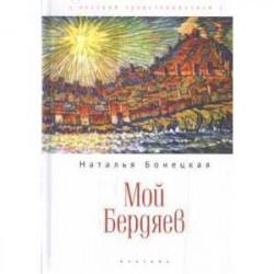Мой Бердяев