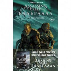 Assassin's Creed. Вальгалла. Песнь Славы
