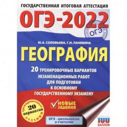ОГЭ 2022 География. 20 тренировочных вариантов экзаменационных работ для подготовки к ОГЭ
