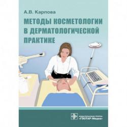 Методы косметологии в дерматологической практике