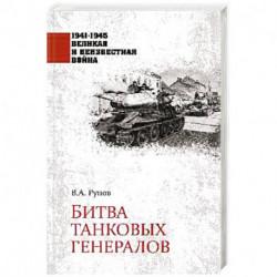 Битва танковых генералов