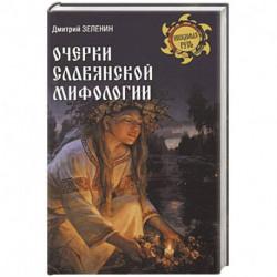 Очерки славянской мифологии