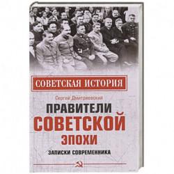 Правители советской эпохи. Записки современника