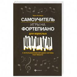 Самоучитель игры на фортепиано для взрослых. С использованием методики системы 'Fast Results'. Учебно-методическое